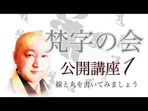梵字の会  公開講座1