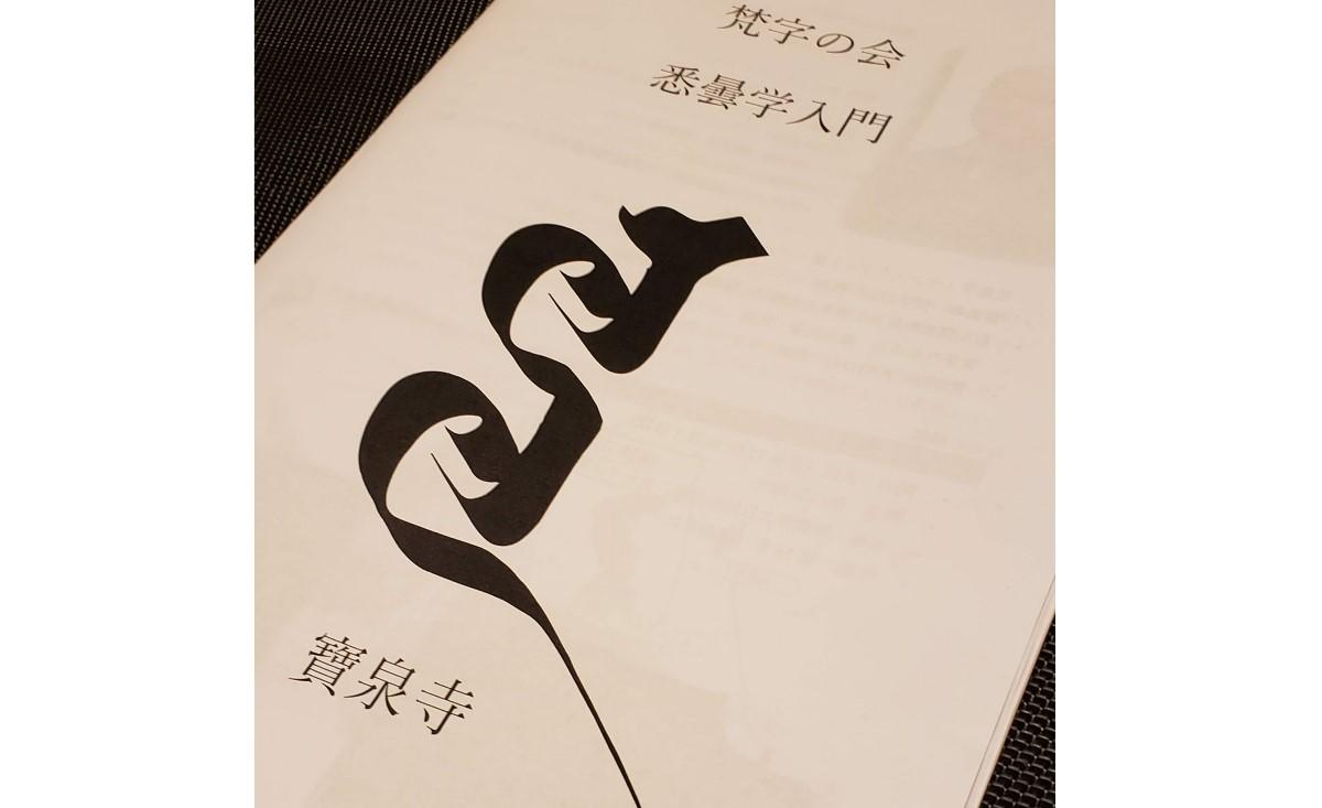 梵字テキストの表紙